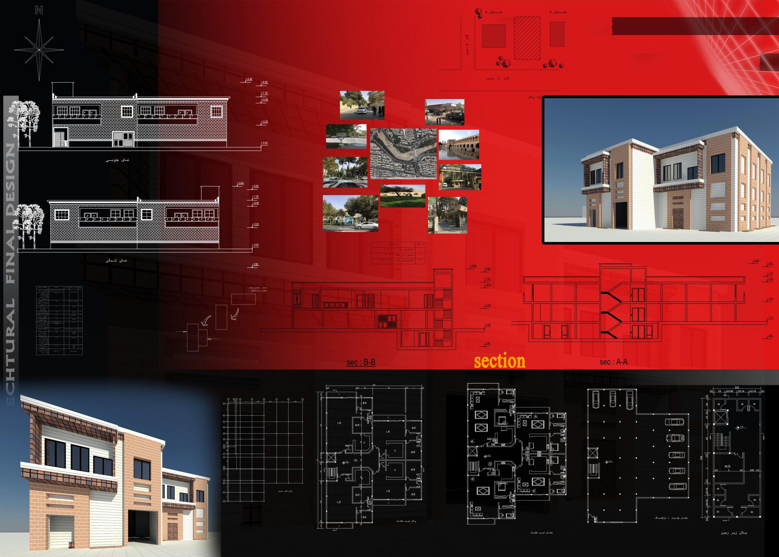 شیت لایه باز معماری