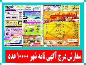 آگهی نامه نجف آباد