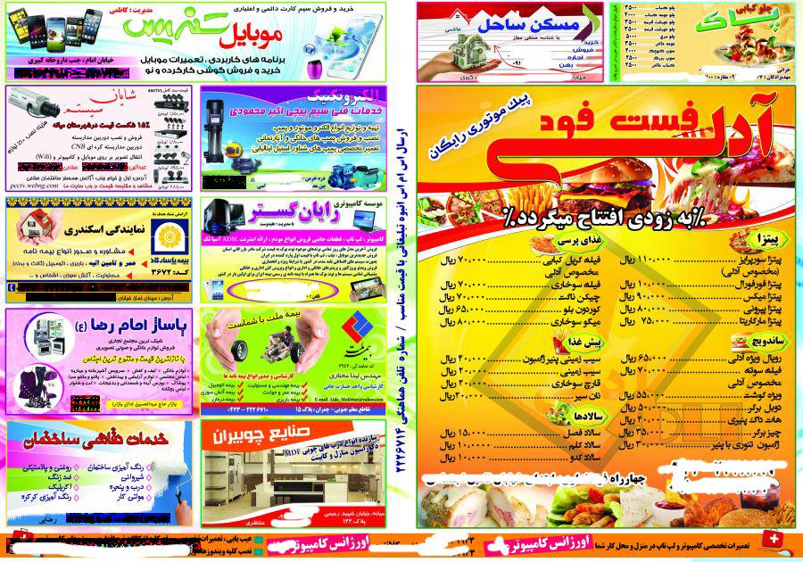 آگهی نامه نجف آباد آریانا